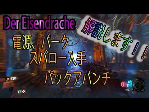 【BO3:ゾンビ】DLC1弾 Der Eisendrache 電源 パックアパンチ 太古の怒り パークコーラ場所 について解説します!