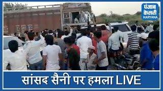 Rajkumar Saini पर विरोधियों का हमला, देखिए LIVE तस्वीरें || Attack On MP Saini