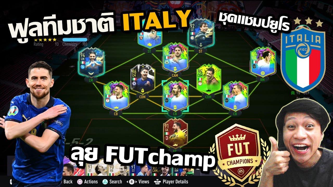 FIFA21 มาลุยโหมดสุดเดือดFUTchamp ด้วยฟูลทีมITALYชุดแชมป์ยูโร!!!