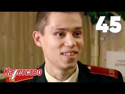 Кадетство Сезон 2 Серия 29