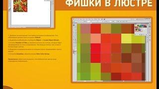 Видео уроки Adobe Illustrator. Урок #9: Создание группы цветов из растрового изображения.