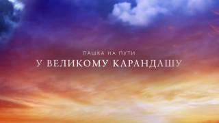 "Фильм ""Пашка Карандашка"" 2016"