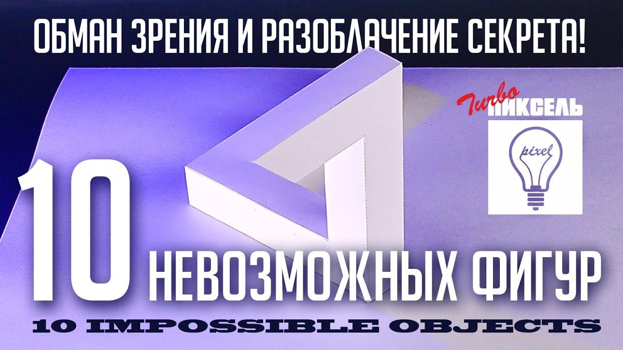 10 Невозможных фигур. Оптические иллюзии.