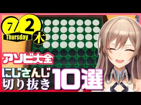【日刊 にじさんじ】切り抜き10選【2020年7月2日(木)】