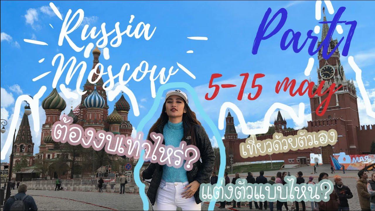 [Russia-Moscow] เที่ยวรัสเซียด้วยตัวเอง PART1/3