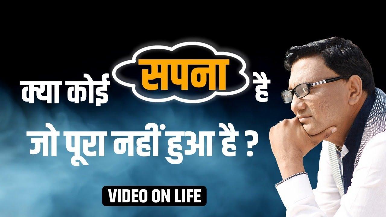 यदि कोई सपना पूरा नहीं हुआ है, तो यह वीडियो जरूर देखें |  Best Video on Life and Success