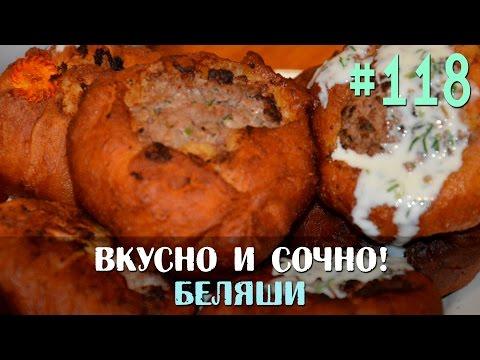 Рецепт Slavic Secrets 118 - Беляши
