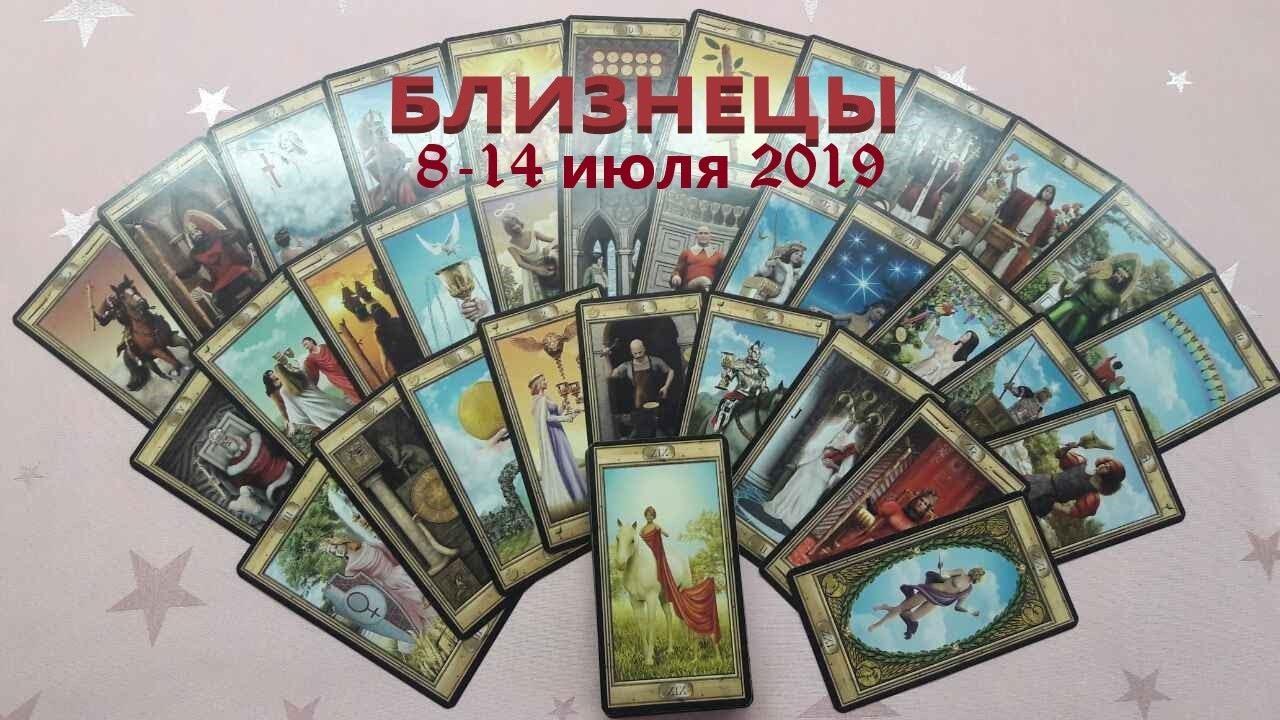 БЛИЗНЕЦЫ– гороскоп ТАРО на неделю с 8 по 14 июля 2019