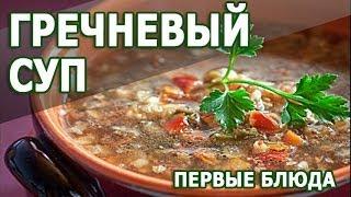 Первые блюда. Гречневый суп простой рецепт приготовления блюда