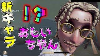 【第五人格】新キャラ!?おじいちゃん参戦!!【IdentityⅤ】【アイデンテ…
