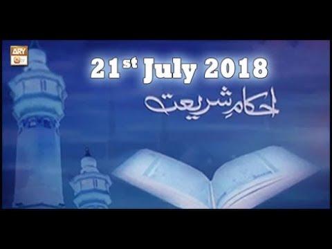 Ahkam E Shariat - 21st July 2018 - ARY Qtv