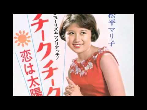 松平マリ子 - お願いだから
