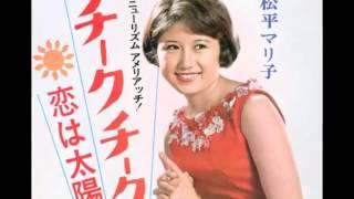 松平マリ子 - お願いだから.Matsudaira Mariko (梅木マリ).