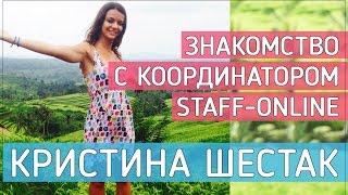 Знакомство с координтором STAFF ONLINE Кристиной Шестак