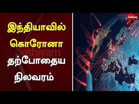 இந்தியாவில் கொரோனா பாதிப்பு 29 ஆயிரத்தை தாண்டியது   India corona Updates from YouTube · Duration:  1 minutes 38 seconds