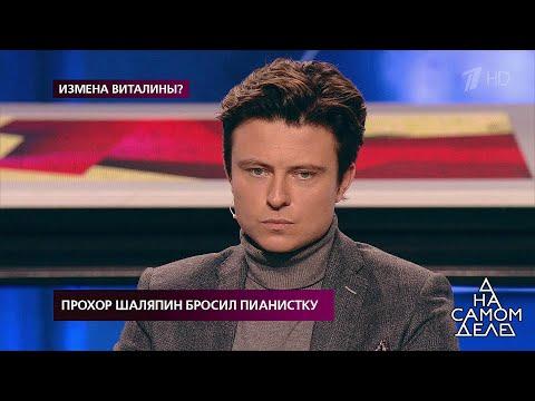 """""""Я же не идиот, мне неприятны эти фотографии"""", - Прохор Шаляпин о компромате на Виталину"""