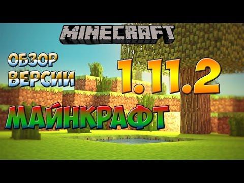 Полный обзор версии Minecraft 1.11.2 - Теперь можем летать без gamemode 1!!!