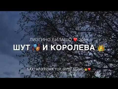 Новые цыганские песни 2019 / романэ гиля 2019 / бахталэ Рома