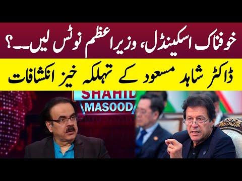 Bada Scandal... PM Imran Khan Notice Lein... Live with Dr. Shahid Masood