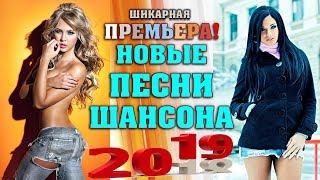 НОВЫЙ ШАНСОН 2018/2019 | НОВЫЕ ПЕСНИ ШАНСОНА | ЗИМНИЕ НОВИНКИ