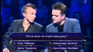 Кто хочет стать миллионером. Пушной и Комолов  26.11.2011