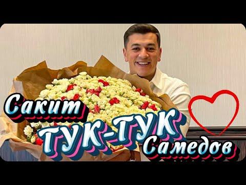 Сакит Самедов- «ТУК-ТУК»