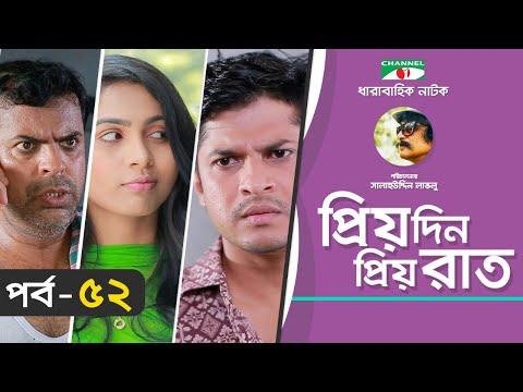 Priyo Din Priyo Raat | Ep 52 | Drama Serial | Niloy | Mitil | Sumi | Salauddin Lavlu | Channel i TV