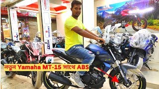 New Yamaha MT-15 With ABS 🏍️Indian MT-15 🔥 Full Details | Specification/Price In BD!
