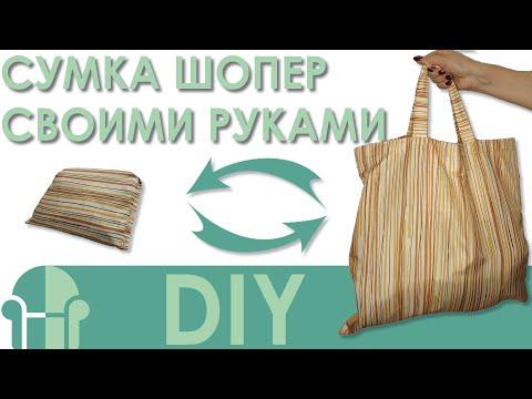 Складная Сумка Шоппер своими руками / DIY / ЧехолСПБ