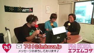 沖縄から生放送でお届け! 沖縄県沖縄市のパークアベニュー通りにありますコミュニティラジオ局『FMコザ』から バラエティー豊かな番組の数々をお送りします!