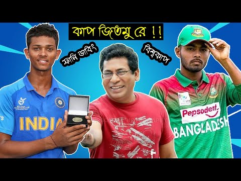 Bangladesh vs India Under19 ICC World Cup 2020 Special Funny Dubbing | BAN vs IND Final | Bd Voice