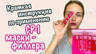 Корейская маска для волос от CP 1 3 seconds hair ringer Hair fill up Ampoule обзор инструкция