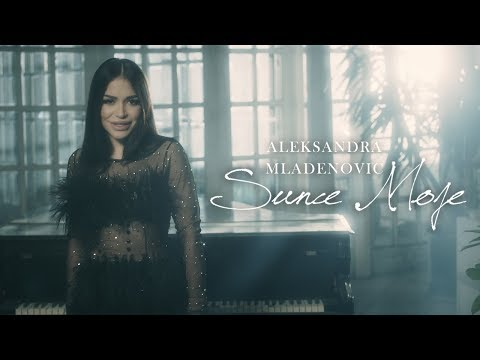 ALEKSANDRA MLADENOVIC - SUNCE MOJE (OFFICIAL VIDEO)