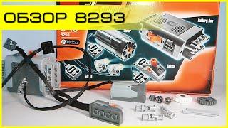 Обзор - LEGO Technic 8293 Power Functions (Набор с мотором)