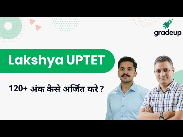 120+ अंक कैसे अर्जित करे ?   UPTET 2019