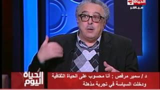 سمير مرقص: 'أنا محسوب على الثقافة وتجربتي في السياسة مذهلة' (فيديو)