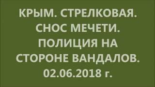Снос мечети в Крыму. Полиция на стороне вандалов. 02.06.18.