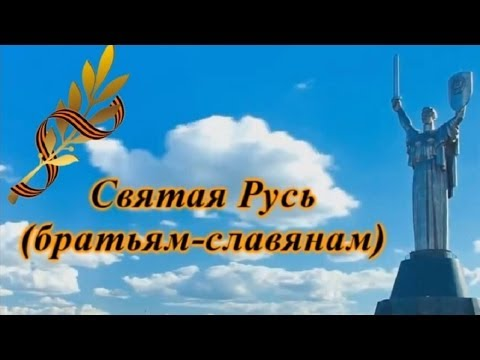 Святая Русь (братьям славянам)
