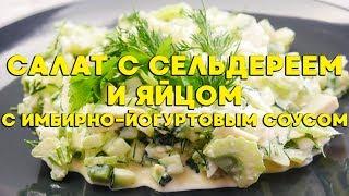 Салат с сельдереем и яйцом с имбирно йогуртовым соусом