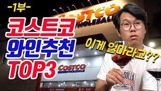 코스트코 와인추천 TOP3 이것만은 꼭 드셔보세요! -…
