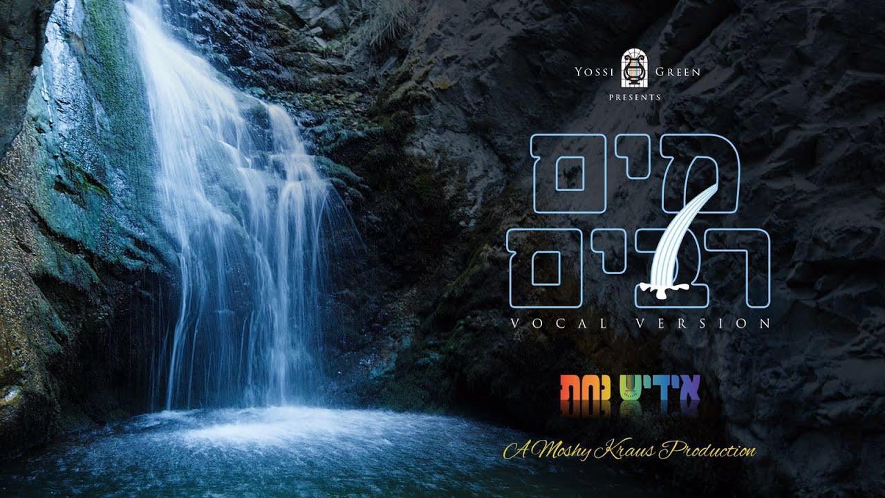 מים רבים   MAYIM RABIM (Vocal Version)   Yiddish Nachas