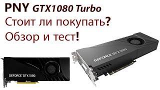 видеокарта PNY GeForce GTX 1080 KF1080GTXXG8GEPB
