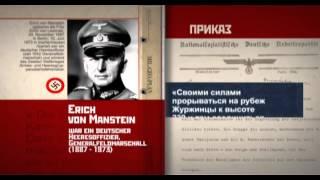 Великая отечественная война. Часть 10
