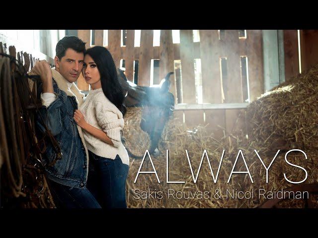 Sakis Rouvas & Nicol Raidman - Always