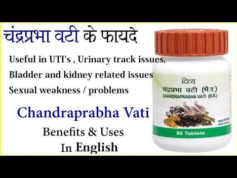 Patanjali Chandraprabha Vati - Dosage, Ingredients And Side