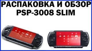 sony PlayStation Portable PSP 3008 Slim and Lite Распаковка и обзор  Unboxing