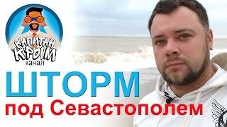ШТОРМ ПОД СЕВАСТОПОЛЕМ | КРЫМ - ОСЕНЬ 2016(Что сказать? Черное море даже осенью удивляет своей энергетикой. Ветра, шторма, волны - все это вдохновляет..., 2016-10-18T17:22:43.000Z)