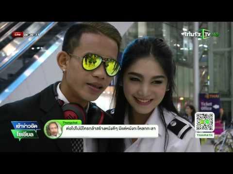 เฉลยตัวจริง แฟนบอลสาวสวยทีมชาติไทย | 15-10-58 | เช้าข่าวชัดโซเชียล | ThairathTV