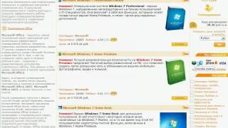 О компании SoftKey.ru (1/6)