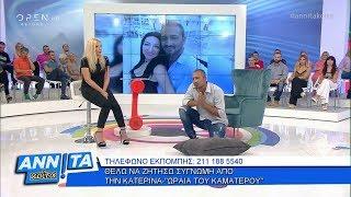Αννίτα Κοίτα 29/9/2019 | OPEN TV